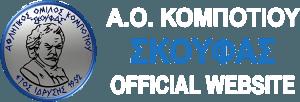 ΑΟ Κομποτίου Σκουφάς Official Web Site